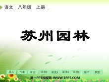 《苏州园林》PPT课件4