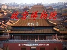 《故宫博物院》PPT课件3