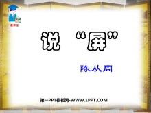 《说屏》PPT课件3