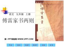《傅雷家书两则》PPT课件3