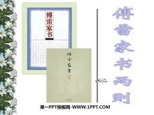《傅雷家书两则》PPT课件4