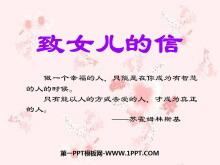 《致女儿的信》PPT课件4
