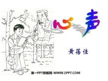 《心声》PPT课件3