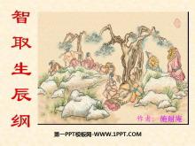 《智取生辰纲》PPT课件4