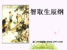 《智取生辰纲》PPT课件5