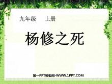 《杨修之死》PPT课件4