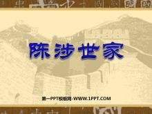 《陈涉世家》PPT课件3
