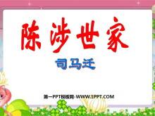 《陈涉世家》PPT课件4