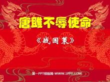《唐雎不辱使命》PPT课件4