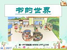 《书的世界》PPT课件3