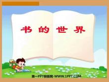 《书的世界》PPT课件4