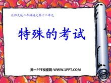 《特殊的考试》PPT课件3