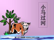 《小马过河》PPT课件5