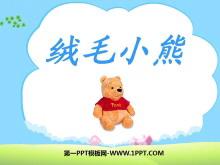 《绒毛小熊》PPT课件2