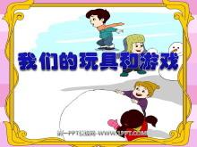 《我们的玩具和游戏》PPT课件2