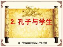 《孔子和学生》PPT课件4