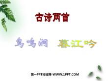 《鸟鸣涧》《暮江吟》PPT课件2