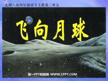 《飞向月球》PPT课件2