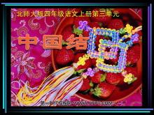 《中国结》PPT课件5