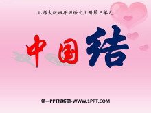 《中国结》PPT课件6