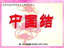 《中国结》PPT课件8