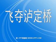 《飞夺泸定桥》PPT课件3