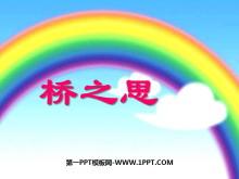 《桥之思》PPT课件5