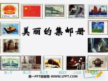 《美丽的集邮册》PPT课件4