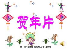 《贺年片》PPT课件2