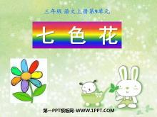 《七色花》PPT课件2