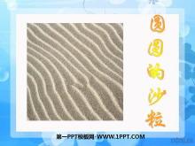 《圆圆的沙粒》PPT课件3