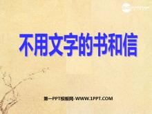 《不用文字的书和信》PPT课件2