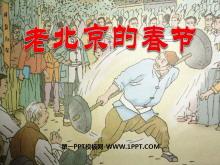 《老北京的春节》PPT课件