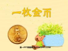《一枚金币》PPT课件3