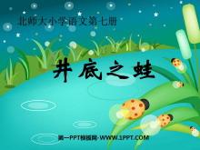 《井底之蛙》PPT课件3