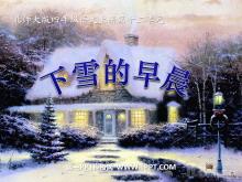 《下雪的早晨》PPT课件3