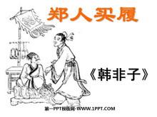 《郑人买履》PPT课件