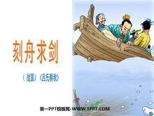 《刻舟求剑》PPT课件2