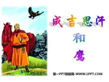 《成吉思汗和鹰》PPT课件2