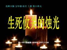 《生死攸关的烛光》PPT课件6