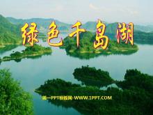 《�G色千�u湖》PPT�n件4