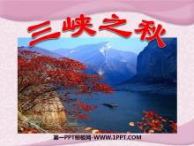 《三峡之秋》PPT课件5