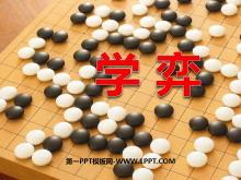 《学弈》PPT课件4