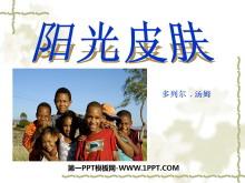 《阳光皮肤》PPT课件2