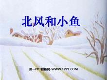 《北风和小鱼》PPT课件3