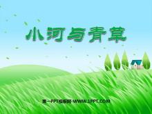 《小河与青草》PPT课件