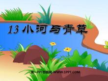 《小河与青草》PPT课件2