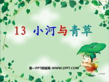 《小河与青草》PPT课件3