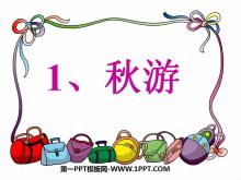 《秋游》PPT课件3