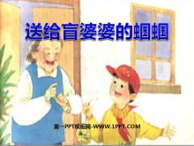 《送给盲婆婆的蝈蝈》PPT课件3